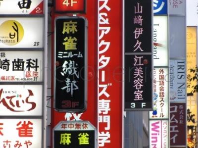 Reklamy w Tokio